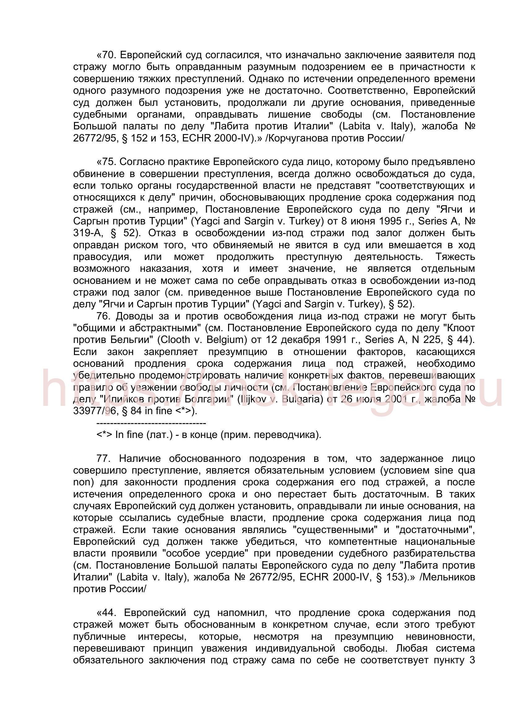 Заявление против применения меры пресечения в виде заключения под стражу