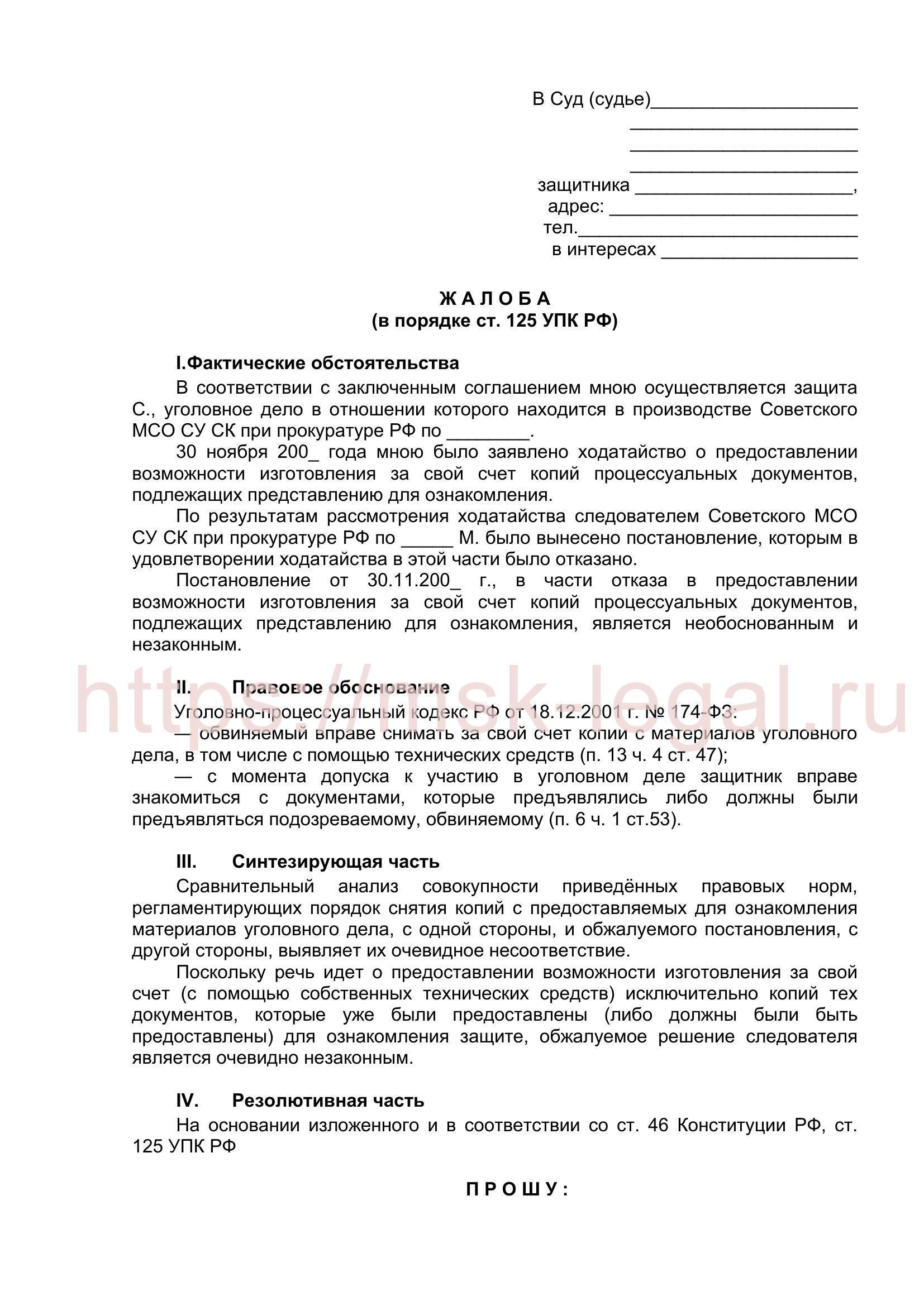 Жалоба на отказ следователя в предоставлении защите возможности изготовления за свой счет копий процессуальных документов