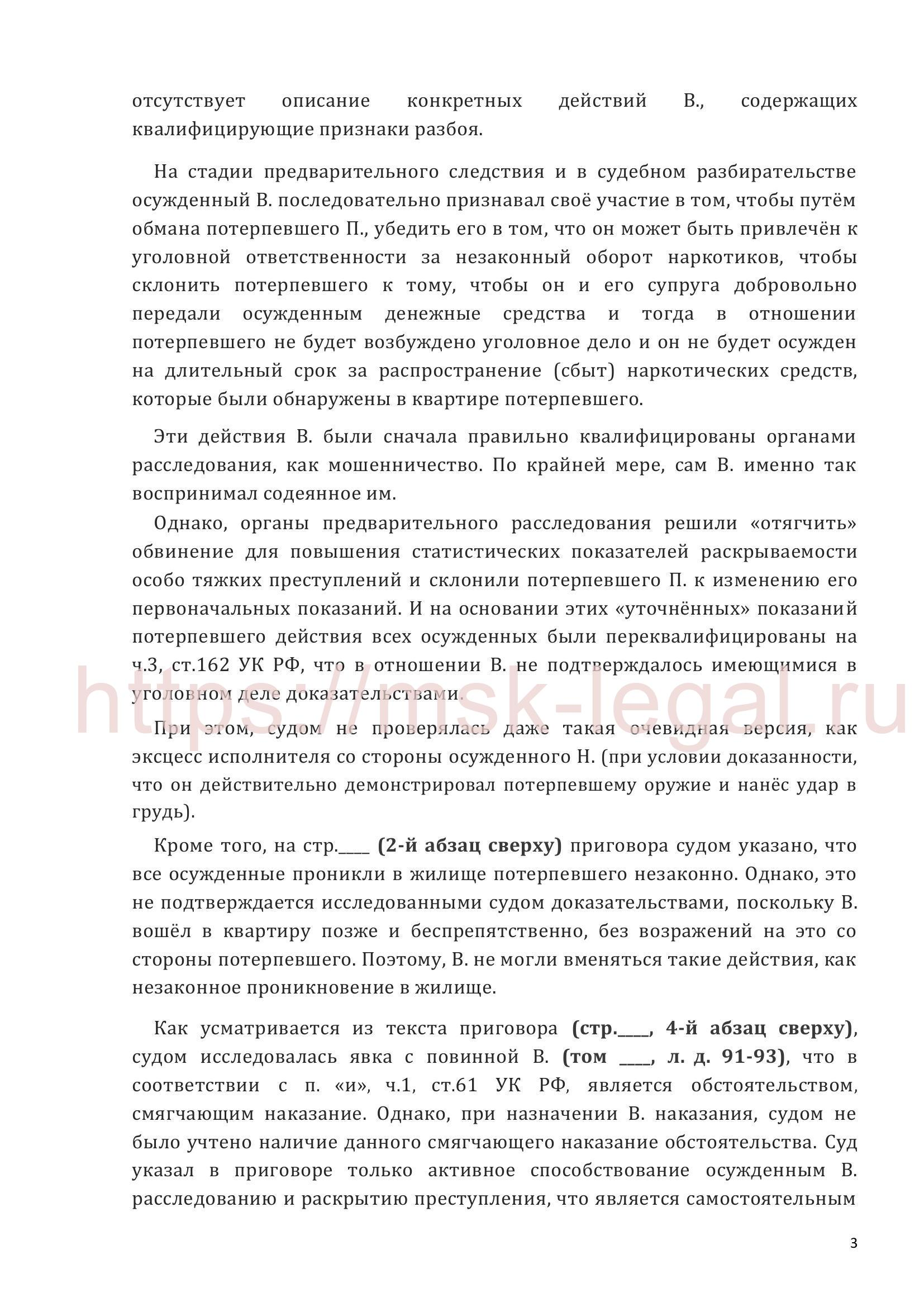 Жалоба на приговор суда по ч. 3 ст. 162 УК РФ